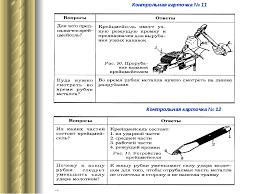 Презентация на тему Рубка металла  слайда 28 Контрольная карточка № 11 Контрольная карточка № 12