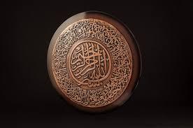 ayatul kursi ic arabic calligraphy