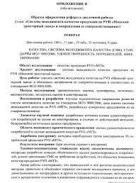 Порядок защиты магистерской диссертации 7 3 13 Магистрант не защитивший магистерскую диссертацию допускается к повторной ее защите не ранее чем в следующем учебном году
