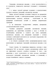 Рефераты по Уголовному праву на заказ Отличник  Слайд №4 Пример выполнения Реферата по Уголовному праву