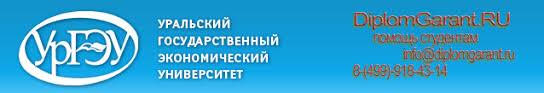 УрГЭУ практика с дневником на заказ написание ВКР дипломной  Отчет по преддипломной практике для УрГЭУ