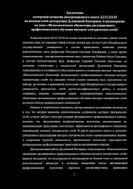 ВЫ ПИСКА ИЗ ПРОТОКОЛА pdf 212 232