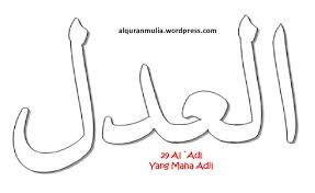 Contoh gambar kaligrafi allah dan warnanya Mewarnai Gambar Kaligrafi Asma Ul Husna 29 Al Adl العدل Yang Maha Adil Alqur Anmulia