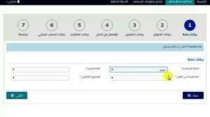 طريقة التسجيل في حساب المواطن للطلاب والعزاب