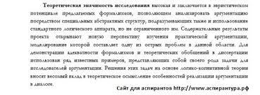 Аспирантура рф практическая значимость Логика теоретическая  теоретическая значимость Логика