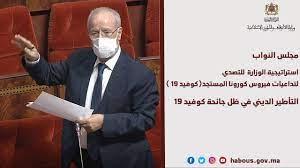 جواب السيد الوزير حول الأسئلة المقدمة بمجلس النواب - YouTube
