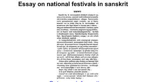 essay on national festivals in sanskrit google docs