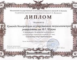 Институт энергетики ИТ и управляющих систем С 23 по 25 апреля 2015 года состоялась Всероссийская студенческая олимпиада Английский язык в техническом вузе Олимпиада проходила на базе Московского