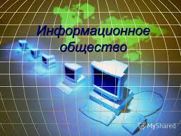 Презентация на тему Информационное общество Скачать бесплатно  1 Информационное общество