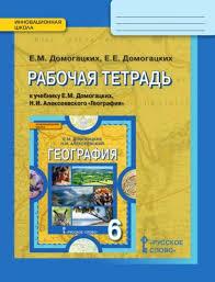 ГДЗ по географии класс рабочая тетрадь Домогацких ГДЗ рабочая тетрадь по географии 6 класс Домогацких Русское Слово