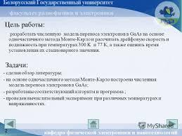 Презентация на тему МОДЕЛИРОВАНИЕ ЭЛЕКТРОФИЗИЧЕСКИХ СВОЙСТВ gaas  3 Цель работы разработать