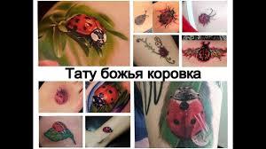 значение тату божья коровка смысл рисунка и фото примеры для сайта Tattoo Photoru