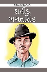 shaheed bhagat singh શહીદ ભગતસિંહ e book in gujarati  shaheed bhagat singh શહીદ ભગતસિંહ