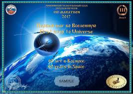 Диплом лет в космосе Радиотелеграфный клуб rcwc Диплом 60 лет в космосе