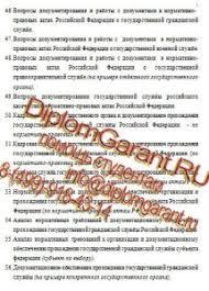 Документоведение и ДОУ в РГГУ Дипломный проект РГГУ заказать дипломную работу по документоведению