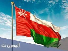 هل سلطنة عمان مستعمرة بريطانية - المصري نت