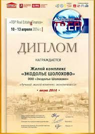 Награды Диплом за победу в номинации Лучший жилой комплекс эконом класса