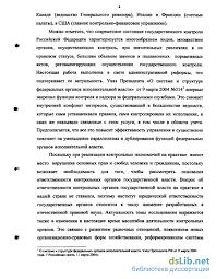 функция государственных органов Контрольная функция государственных органов