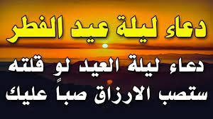 الادعية المستحبة ليلة عيد الفطر المبارك - YouTube