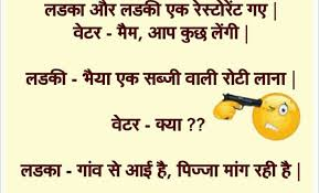 find the best funny jokes and video por jokes funny jokes in hindi fun2post is the best funny jokes and video provider in all india