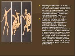 Олимпийские игры в древности класс  слайда 7 Программа Олимпийских игр не являлась стабильной и в различные периоды истор