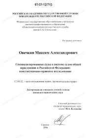 Диссертация на тему Специализированные суды в системе судов общей  Диссертация и автореферат на тему Специализированные суды в системе судов общей юрисдикции в Российской Федерации