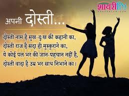 true friendship shayari in hindi apni dosti