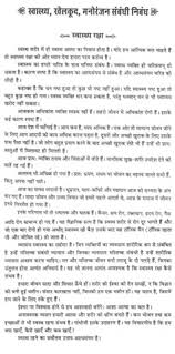 essay on the ldquo health care rdquo in hindi 1000132
