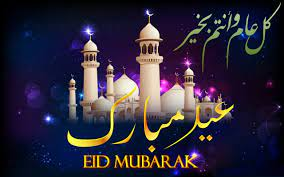 Happy Eid Mubarak Wallpaper