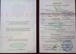 Дипломы и сертификаты psybay Диплом переводчика Беритц