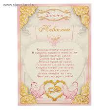 Диплом Невесты Купить по цене от руб  Диплом Невесты