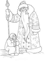 Santa Claus Coloring Pages Santa Claus