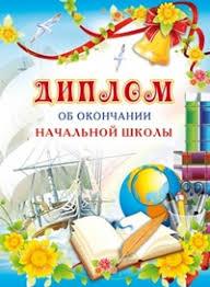 Диплом об окончании начальной школы Купить книгу с доставкой  Диплом об окончании начальной школы Купить книгу с доставкой my shop ru