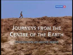 ***Путешествие из центра Земли. Journeys from the Centre of the ...