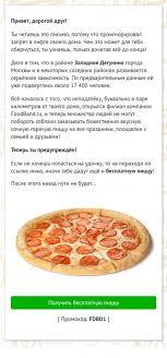 Как сммщики одной пиццерии пытались заманить клиента из офлайна в  пример провального призыва на сайте