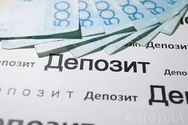 Как могут компенсироваться тенговые вклады Новости Казахстана и  Как могут компенсироваться тенговые вклады