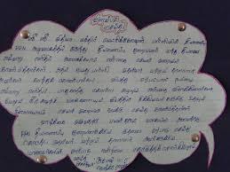 tamil newsletter sri sri vidya mandir