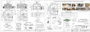 Курсовые и дипломные проекты коттеджи дачи скачать котедж в dwg  Дипломный проект техникум Двухэтажный коттедж с гаражом и зимним садом г