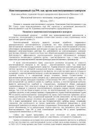Законодательство о воинской обязанности и военной службе в РФ  Конституционный суд РФ как орган конституционного контроля курсовая по праву скачать бесплатно дел Российской Федерации