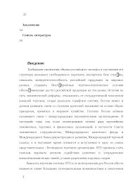 Россия и ВТО курсовая по экономике скачать бесплатно цели задачи  Это только предварительный просмотр