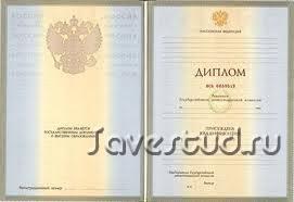 Диплом по Менеджменту на заказ в Спб и Москве Диплом по Менеджменту на заказ