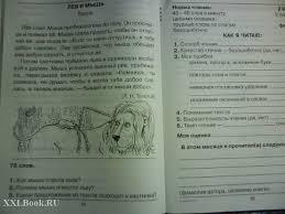 Читательский дневник Контрольное пособие для проверки техники  Контрольное пособие для проверки техники чтения учащихся 1 4 классов