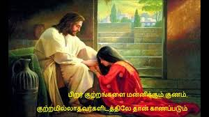 Christian Quotes In Tamil Best of Tamil Bible Quotes YouTube