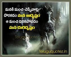Teluguquotezin Life Quotes And Sayings In Telugu Language Telugu