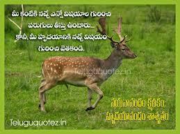 Teluguquotezin Positive Life Quotes In Telugu Language