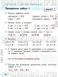 ГДЗ ответы по математике класс для тетради проверочных работ  Посмотреть контрольные работы по математике 4 класс
