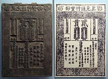 banknote a yuan dynasty printing plate and banknote chinese and mongol words