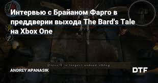 Интервью с Брайаном <b>Фарго</b> в преддверии выхода The Bard's ...