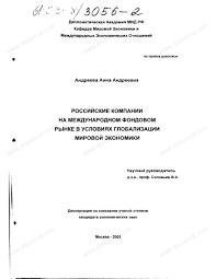 Диссертация на тему Российские компании на международном фондовом  Диссертация и автореферат на тему Российские компании на международном фондовом рынке в условиях глобализации мировой