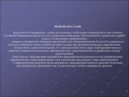 Лицензирование фармацевтической деятельности online presentation Цель работы Росздравнадзора сделать все возможное чтобы помочь специалистам во всех субъектах Российской Федерации разобраться в столь стремительно